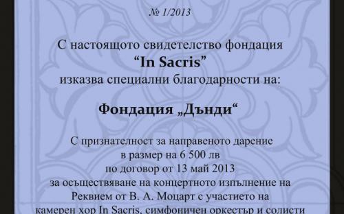 Sponsorship certificate (Bulgarian)