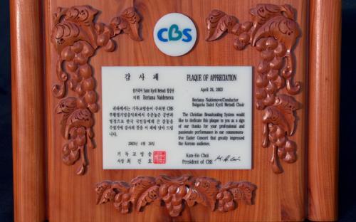 CBS plaque
