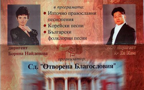 Concert poster (Bulgarian)