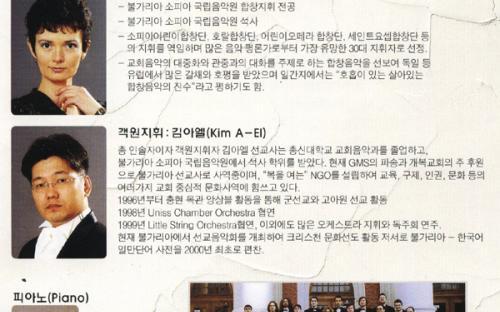 Concert information in Korean