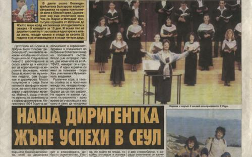 Newspaper Trud (Bulgarian)